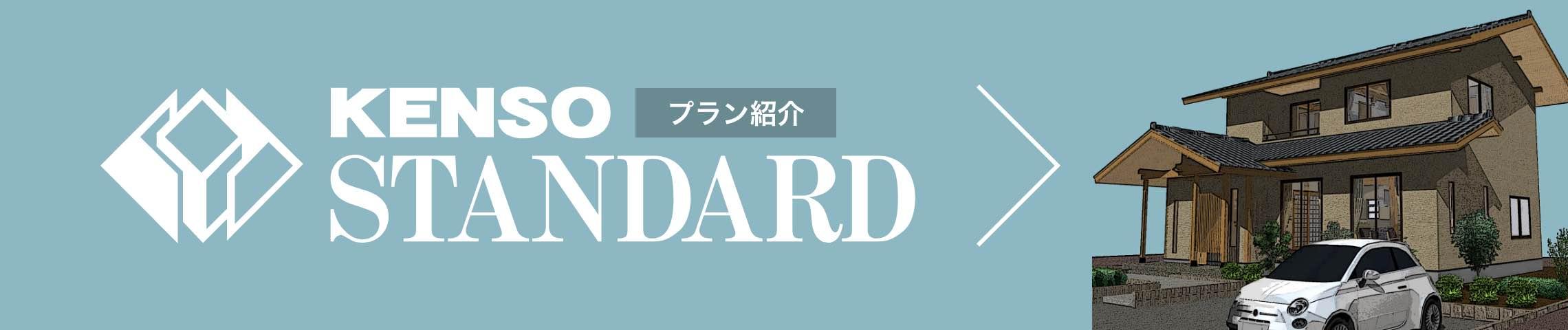 研創のスタンダードプラン